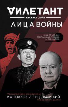Обложка Лица войны Виталий Дымарский, Владимир Рыжков