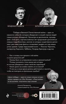 Обложка сзади Лица войны Виталий Дымарский, Владимир Рыжков