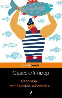 Обложка Одесский юмор. Рассказы, миниатюры, афоризмы