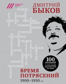 Обложка Время потрясений. 1900-1950 гг. Дмитрий Быков