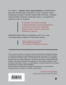 Обложка сзади Время потрясений. 1900-1950 гг. Дмитрий Быков