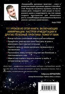 Обложка сзади Живи в ритме Вселенной. 111 способов повысить уровень своих энергетических вибраций Кайл Грей