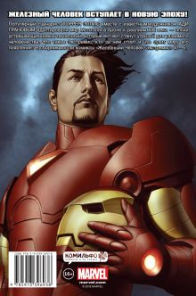 Обложка сзади Железный Человек. Экстремис Уоррен Эллис