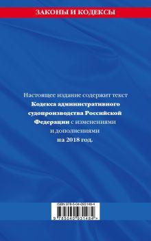 Обложка сзади Кодекс административного судопроизводства РФ: текст с посл. изм. и доп. на 2018 год