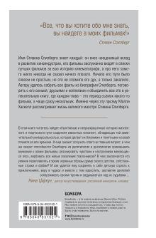 Обложка сзади Стивен Спилберг. Человек, изменивший кинематограф. Биография Молли Хаскелл