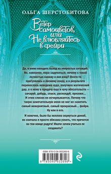Обложка сзади Ветер самоцветов, или Не влюбляйтесь в фейри Ольга Шерстобитова