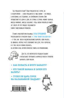 Обложка сзади В погоне за русским языком. Заметки пользователя Елена Первушина