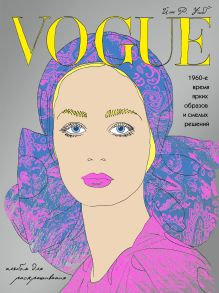 Обложка VOGUE. Яркие образы и смелые решения. Альбом для раскрашивания (серебро)