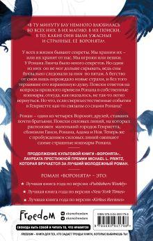 Обложка сзади Вороновый круг. Похитители снов (#2) Мэгги Стивотер