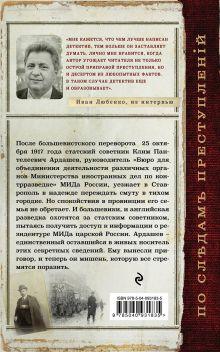 Обложка сзади Приговор Иван Любенко