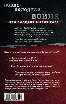 Обложка сзади Новая холодная война. Кто победит в этот раз? Армен Гаспарян
