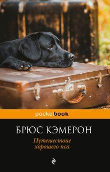 Обложка Путешествие хорошего пса Брюс Кэмерон