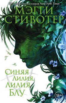 Обложка Вороновый круг. Синяя лилия, лилия Блу (#3) Мэгги Стивотер