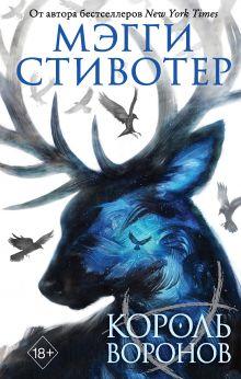 Обложка Вороновый круг. Король воронов (#4) Мэгги Стивотер