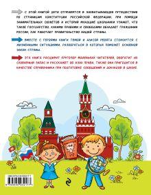 Обложка сзади Конституция для детей. 2-е издание