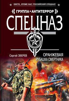 Обложка Оранжевая рубашка смертника Сергей Зверев