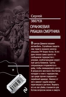 Обложка сзади Оранжевая рубашка смертника Сергей Зверев