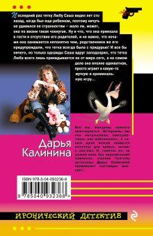 Обложка сзади Тетушка с угрозой для жизни Дарья Калинина