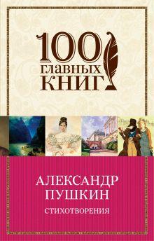 Обложка Стихотворения Александр Пушкин