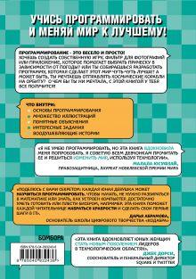 Обложка сзади Программируй! Самоучитель для девочек Решма Сауджани