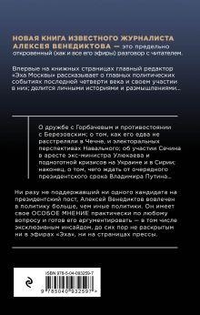 Обложка сзади Мое особое мнение. Записки главного редактора «Эха Москвы» Алексей Венедиктов