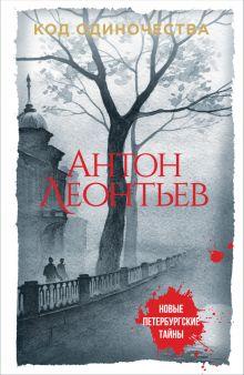 Обложка Код одиночества Антон Леонтьев