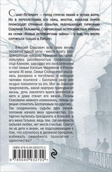 Обложка сзади Код одиночества Антон Леонтьев