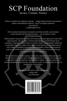 Обложка сзади SCP Foundation. Secure. Contain. Protect. Книга 1 Андрей Дуксин