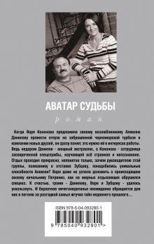 Обложка сзади Аватар судьбы Анна и Сергей Литвиновы