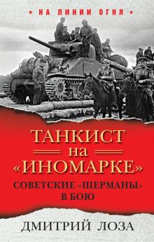 Танкист на «иномарке». Советские «Шерманы» в бою