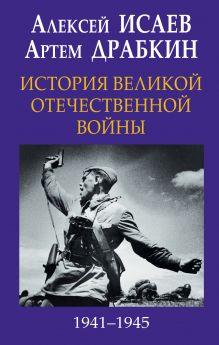 Обложка История Великой Отечественной войны 1941–1945 гг. в одном томе Алексей Исаев, Артем Драбкин