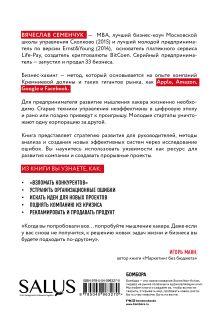 Обложка сзади Бизнес-хакинг. Ищи уязвимости конкурентов — взрывай рынок Семенчук Вячеслав Владимирович