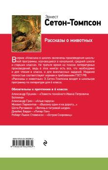 Обложка сзади Рассказы о животных Эрнест Сетон-Томпсон
