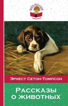 Обложка Рассказы о животных Эрнест Сетон-Томпсон