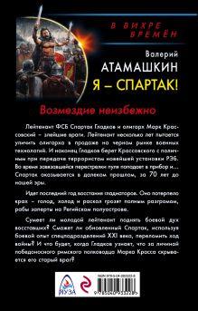 Обложка сзади Я – Спартак! Возмездие неизбежно Валерий Атамашкин