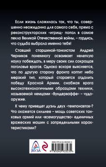 Обложка сзади Охотник на вундерваффе Владислав Морозов