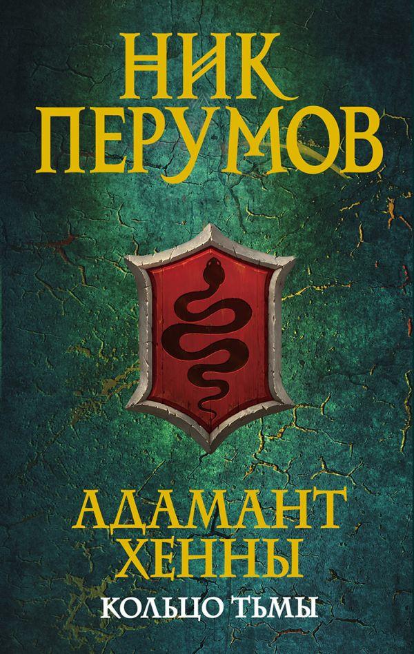 Книга Адамант Хенны читать онлайн Ник Перумов