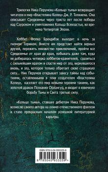 Обложка сзади Адамант Хенны Ник Перумов
