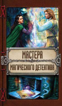 Обложка Мастера магического детектива: Тайна Темного Оплота + Плата за одиночество + Тесса Громова. Смертельный ритуал