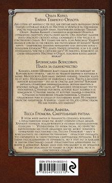Обложка сзади Мастера магического детектива: Тайна Темного Оплота + Плата за одиночество + Тесса Громова. Смертельный ритуал