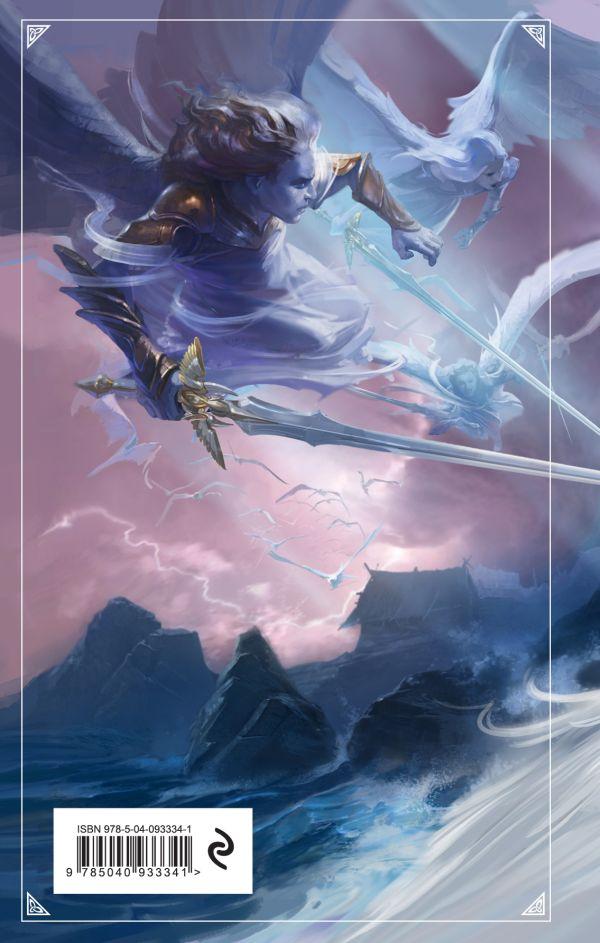 Книга гибель богов 2 асгард ник перумов купить, скачать, читать.