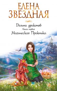 Долина драконов. Книга первая. Магическая Практика