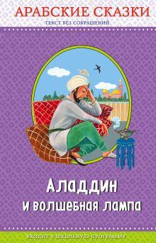 Аладдин и волшебная лампа. Арабские сказки (с крупными буквами, ил. Ю. Устиновой)