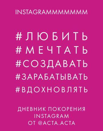 Дневник покорения Instagram от Acta Acta