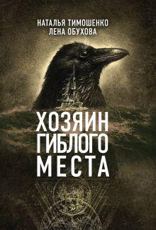 Обложка Хозяин гиблого места Наталья Тимошенко, Лена Обухова