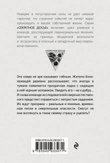 Обложка сзади Хозяин гиблого места Наталья Тимошенко, Лена Обухова