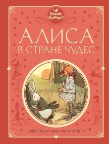 Алиса в Стране чудес (ил. М. Эттвелл)