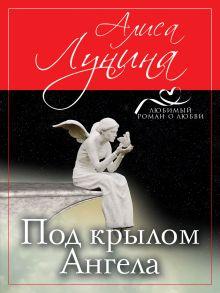 Обложка Под крылом Ангела Алиса Лунина