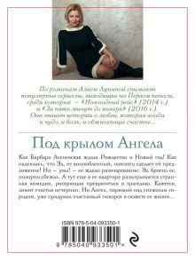 Обложка сзади Под крылом Ангела Алиса Лунина