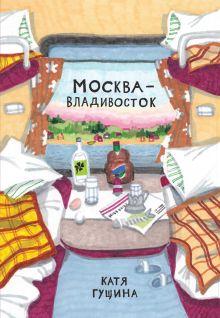 Обложка Москва-Владивосток Екатерина Гущина